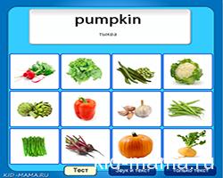 Учим овощи по английски 9набор №2) Интерактивные звуковые карточки и тесты