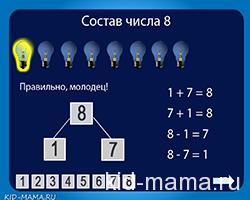 состав8