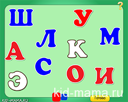 флеш игра - раскраска гласныеи согласные буквы