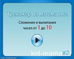 сложение и вычитание от 1 до 10 развивающая игра для детей