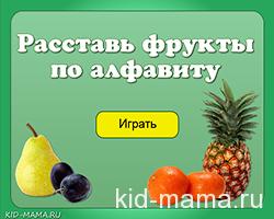 Расставь фрукты по алфавиту