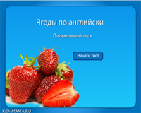 тест ягоды по английски