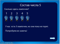 лампочки-игра1