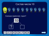 состав-числа-10---лампочки