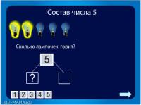 состав-числа-5