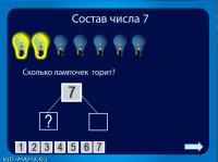 состав-числа-7-(1)