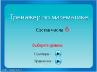 состав-6