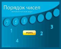 Порядок чисел. Математическая игра 1 класс