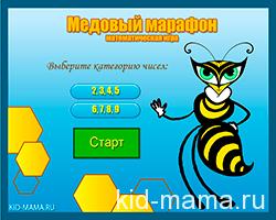 Медовый марафон - математическая игра