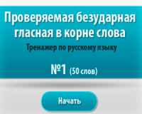 гласные1-1