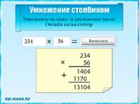 umnozhenie_stolbikom