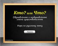 онлайн игра-тренажер по русскому языку Кто? или Что?