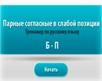 согласные б и п - онлайн тренажер по русскому языку