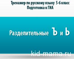 Разделительные-Ъ-и-Ь