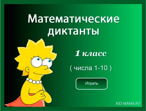 Математические-диктанты-1-класс