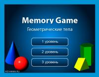 мемори-геометрические-тела