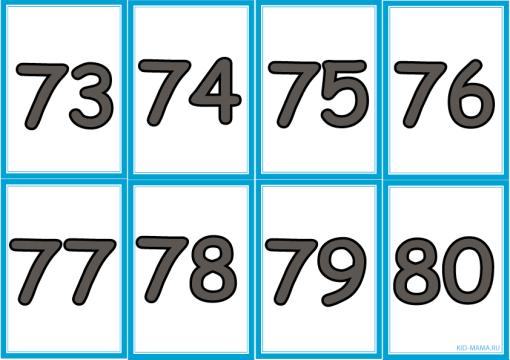 цифры11