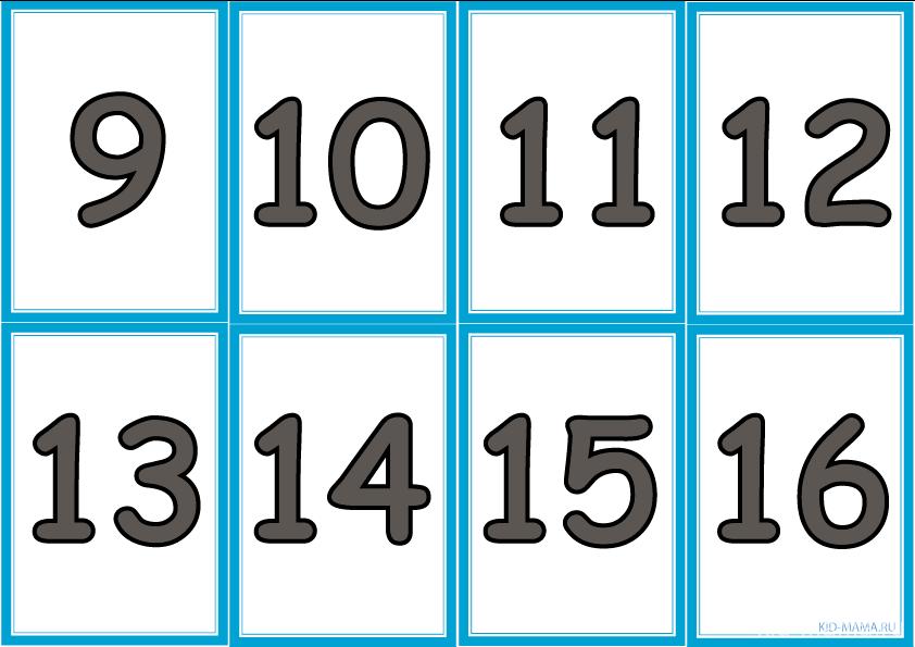 цифры от 1 до 10 картинки для печати цветные