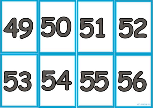 цифры8