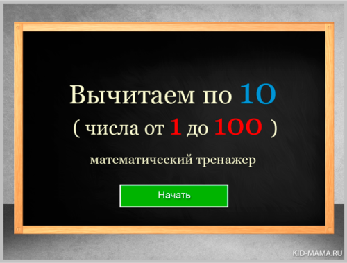 Вычитаем-по-10