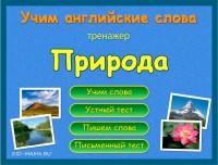 Учим-английские-слова-по-теме-Природа---онлайн-тренажер-по-английскому-языку