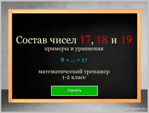 состав-чисел-17,-18,-19