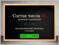 состав-числа-11