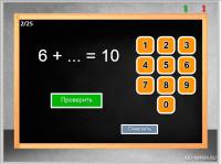 тренажер-по-математике