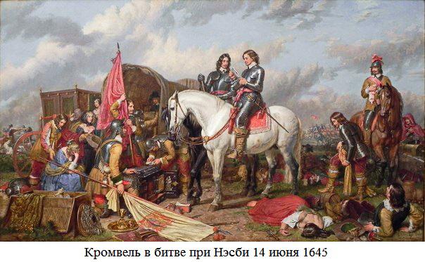 Несби 1645