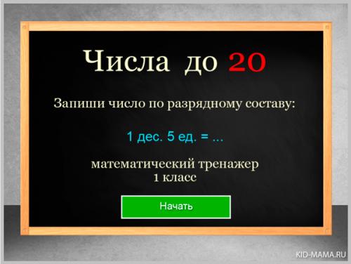 разряды-чисел1