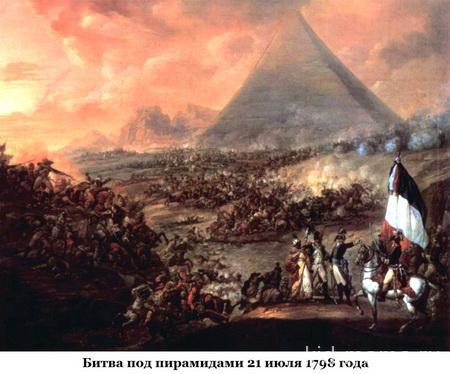 bitva-pod-piramidami-21-iyulya-1798-goda