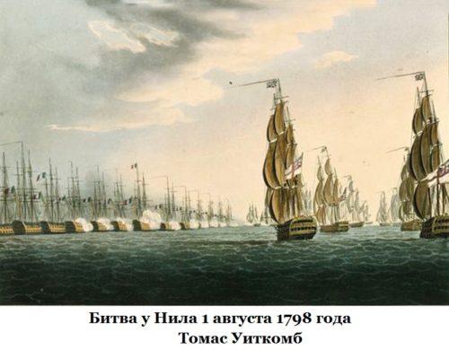 bitva-u-nila-1-avgusta-1798-goda-1