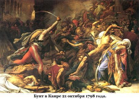 bunt-v-kaire-21-oktyabrya-1798-goda-1