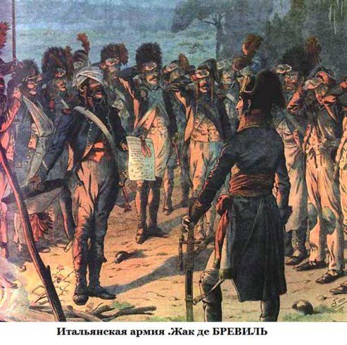 italyanskaya-armiya-zhak-de-brevil