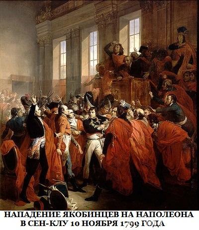 napadenie-yakobincev-na-napoleona-v-sen-klu