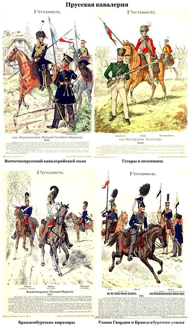prusskaya-kavalri-m