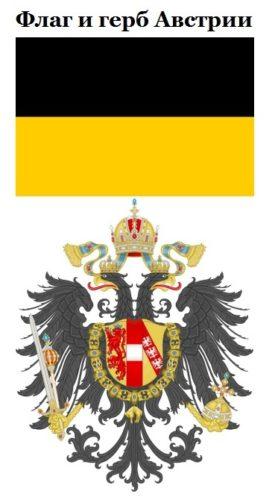 flag-i-gerb-avstrii