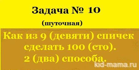 zadacha-10