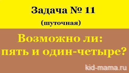 zadacha-11