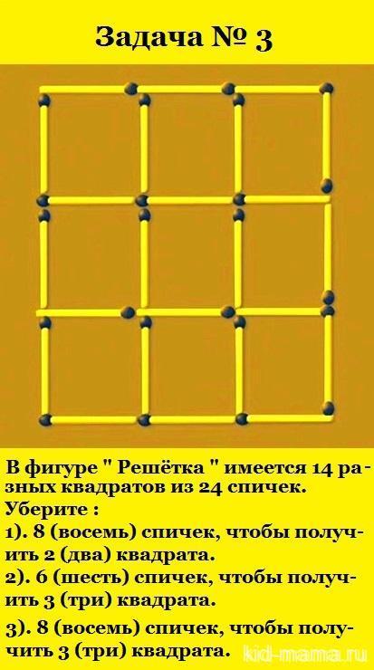 zadacha-3