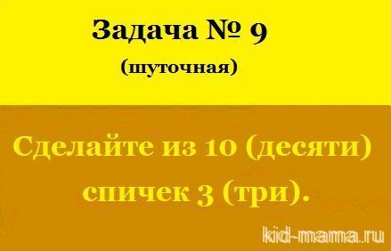 zadacha-9