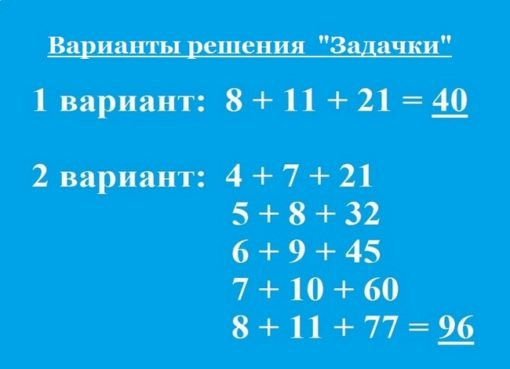 zadachka-2-varianta-reshenie