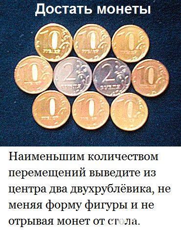 2_lishnix_monety