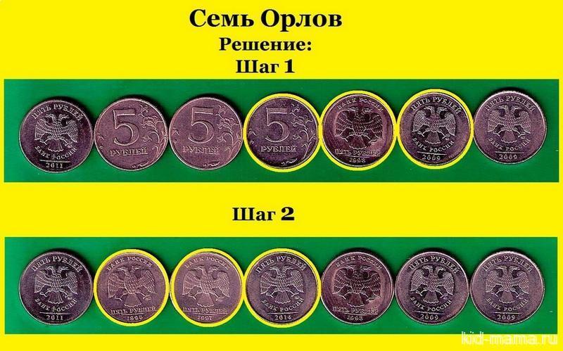 7-orlov-resh