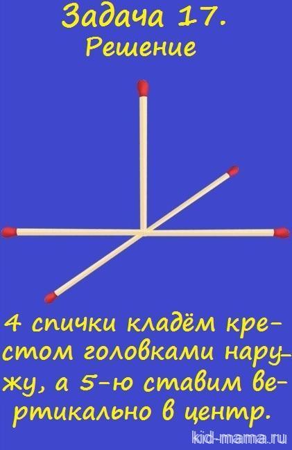 Спичечная геометрия. Задача №17