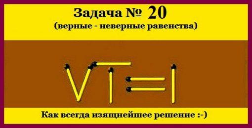 Равенства. Спичечное. №20