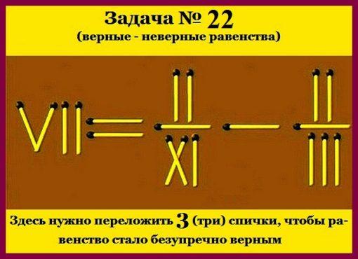 Равенства. Спичечное. №22
