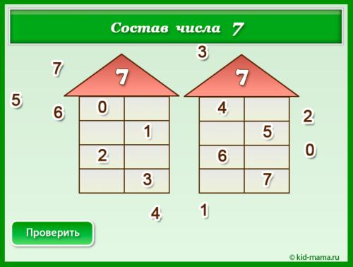 Состав числа 7 - разные задания