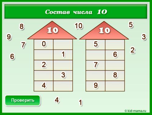 Состав числа 10 — разные задания