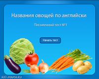 Письменный тест-овощи по английски